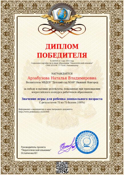 Наградной документи № 245949