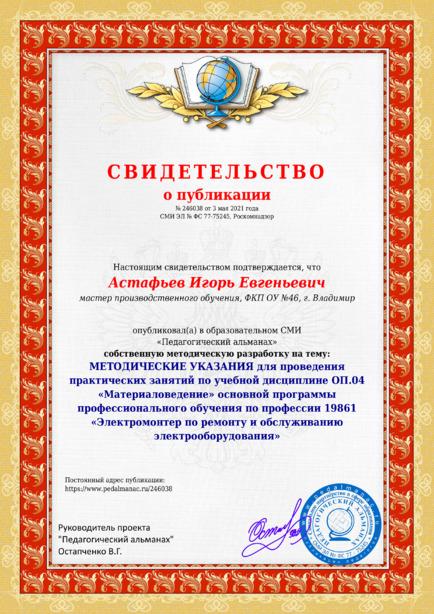 Свидетельство о публикации № 246038