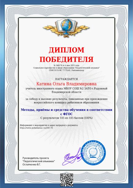 Наградной документи № 246170