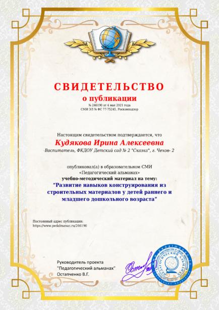 Свидетельство о публикации № 246190