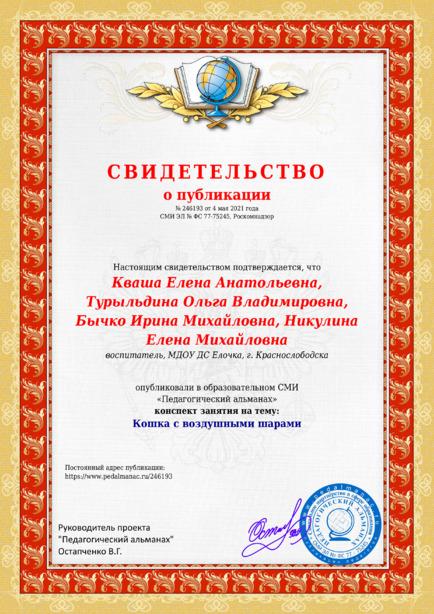 Свидетельство о публикации № 246193