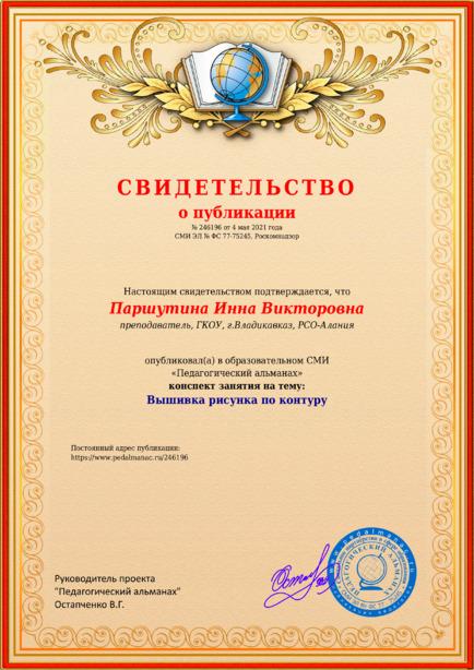 Свидетельство о публикации № 246196