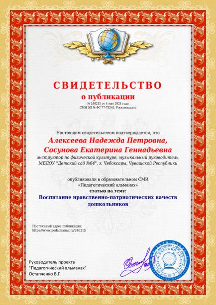 Свидетельство о публикации № 246215