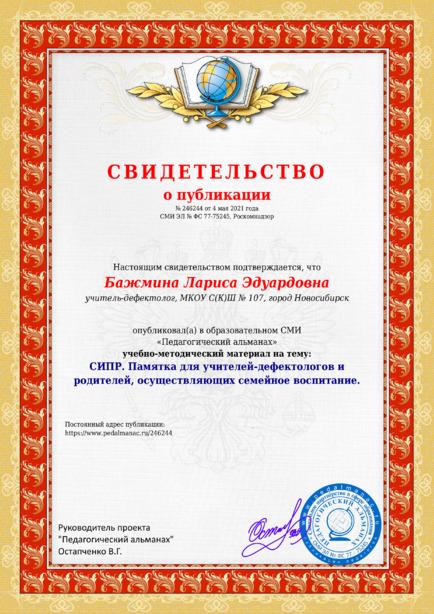 Свидетельство о публикации № 246244