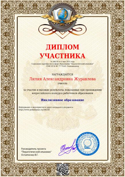 Наградной документи № 246250