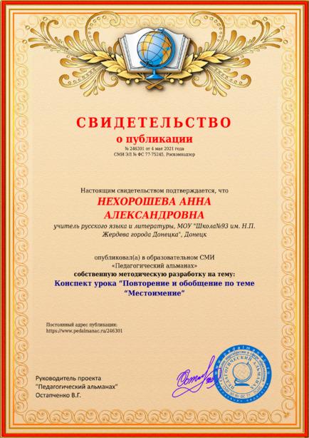 Свидетельство о публикации № 246301