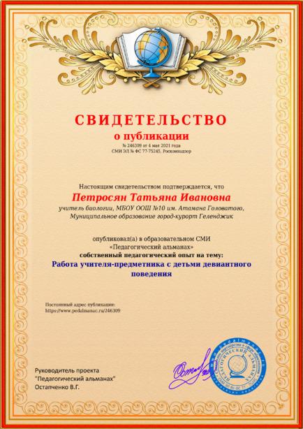 Свидетельство о публикации № 246309
