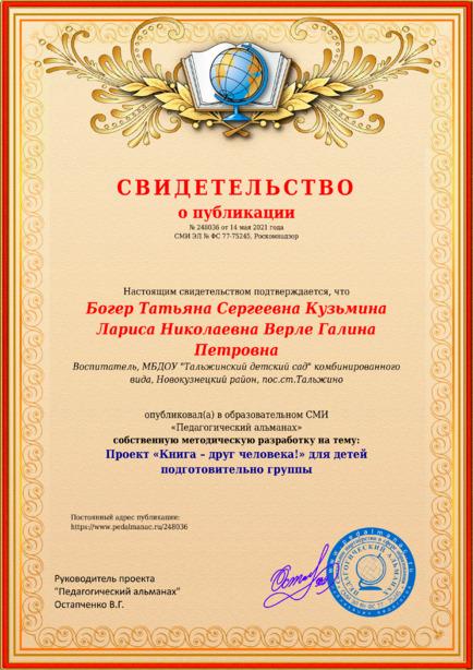 Свидетельство о публикации № 248036