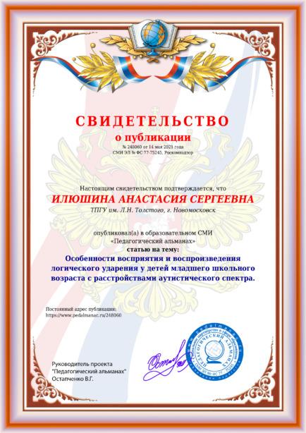 Свидетельство о публикации № 248060