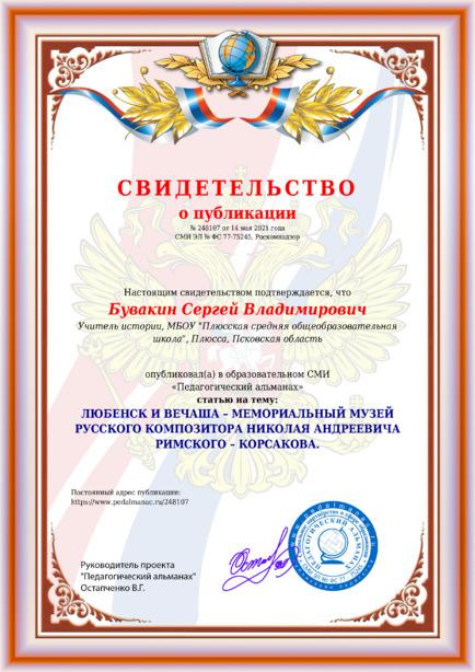 Свидетельство о публикации № 248107