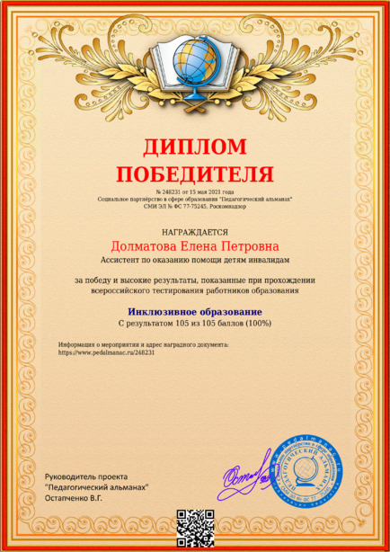 Наградной документи № 248231