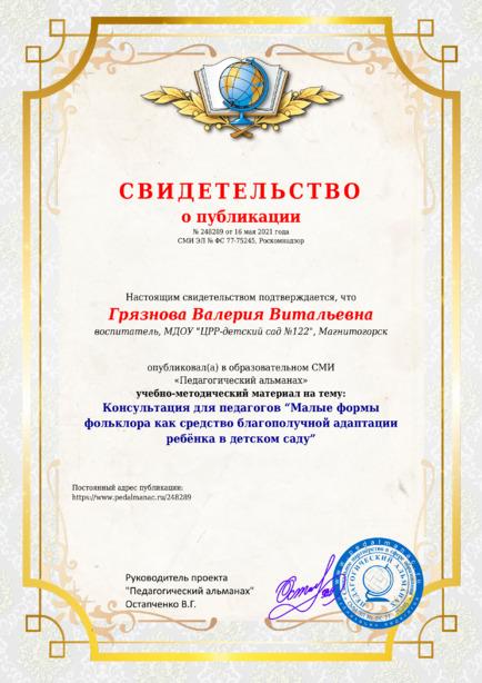 Свидетельство о публикации № 248289
