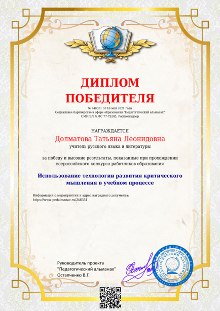 Наградной документи № 248351