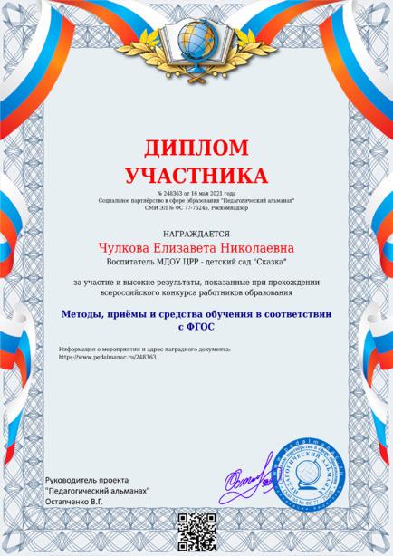 Наградной документи № 248363