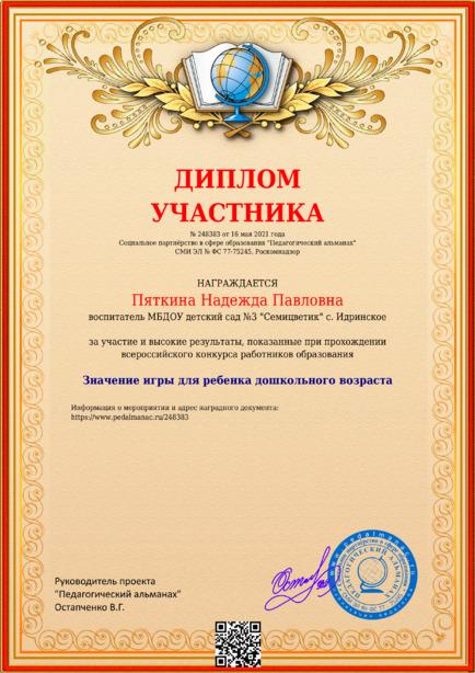 Наградной документи № 248383