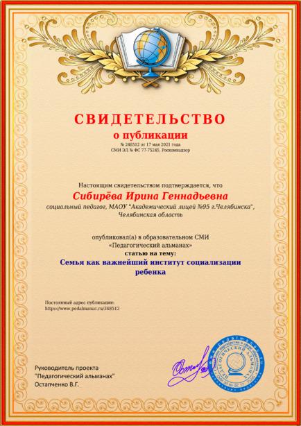Свидетельство о публикации № 248512
