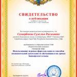 Использование игровых форм как один из способов познавательной деятельности обучающихся на уроках башкирского языка