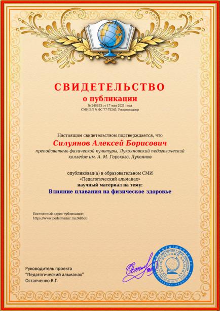 Свидетельство о публикации № 248633
