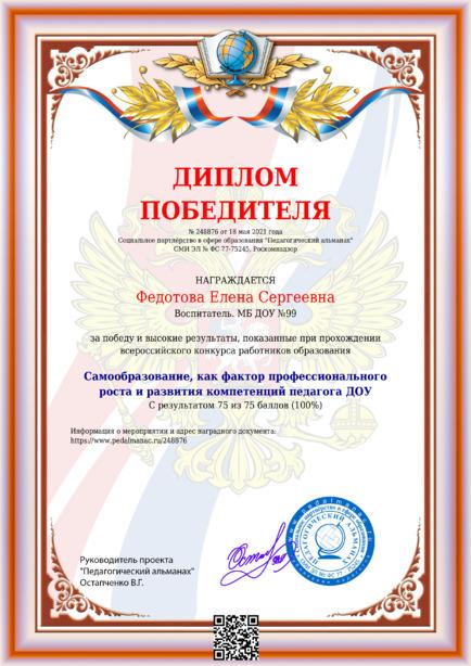 Наградной документи № 248876