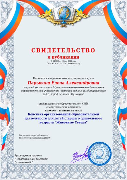 Свидетельство о публикации № 249000