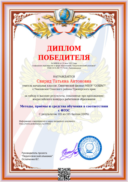 Наградной документи № 249026