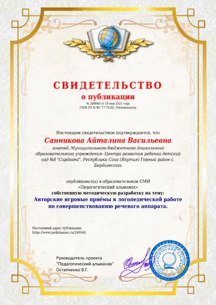 Свидетельство о публикации № 249040