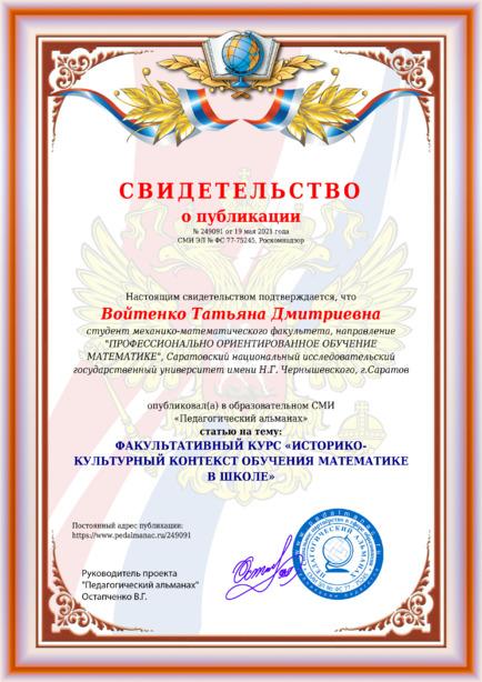 Свидетельство о публикации № 249091