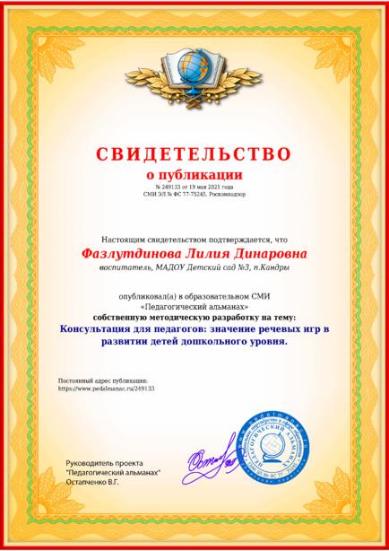 Свидетельство о публикации № 249133
