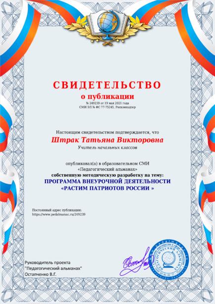Свидетельство о публикации № 249239