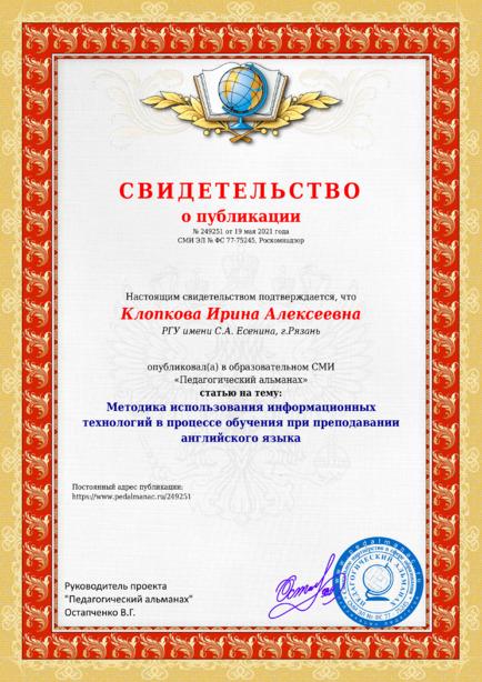 Свидетельство о публикации № 249251