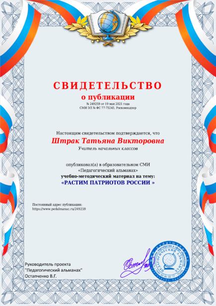 Свидетельство о публикации № 249259