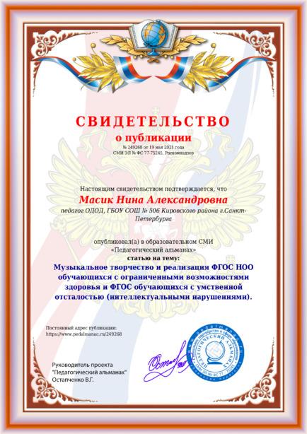 Свидетельство о публикации № 249268