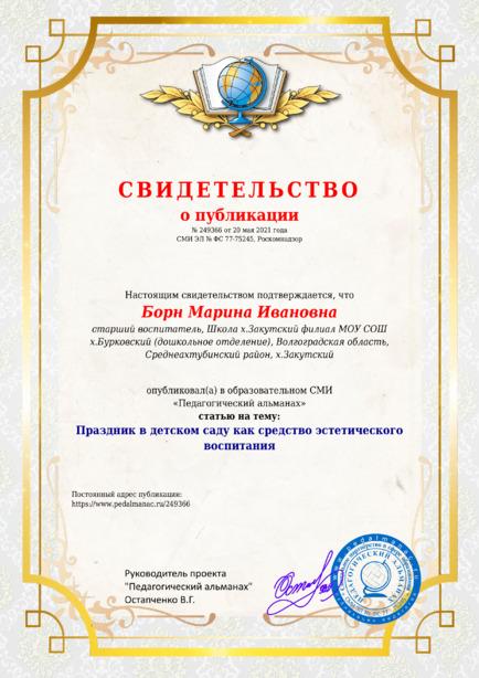 Свидетельство о публикации № 249366