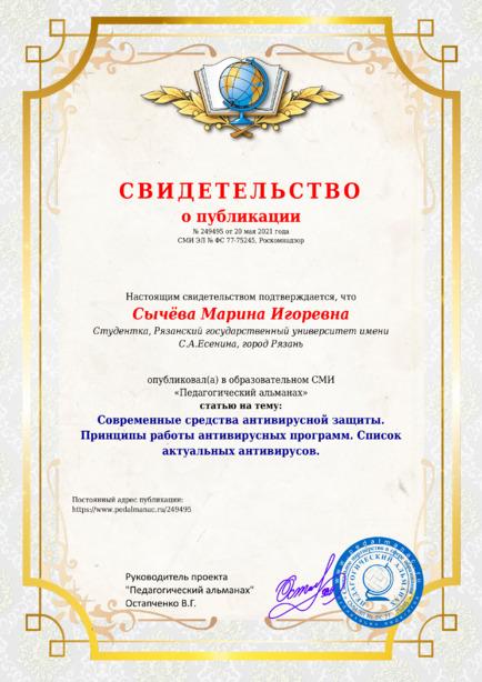 Свидетельство о публикации № 249495