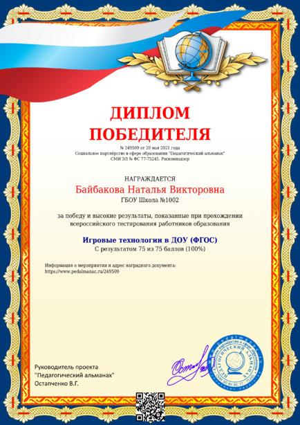 Наградной документи № 249509