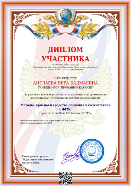 Наградной документи № 249578
