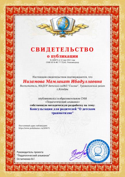 Свидетельство о публикации № 249675