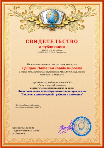 Свидетельство о публикации № 249728
