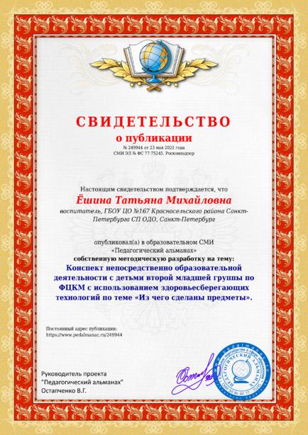 Свидетельство о публикации № 249944