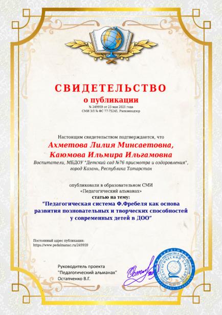 Свидетельство о публикации № 249959