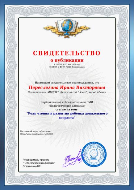 Свидетельство о публикации № 250008