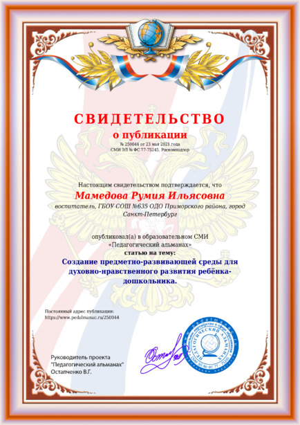 Свидетельство о публикации № 250044