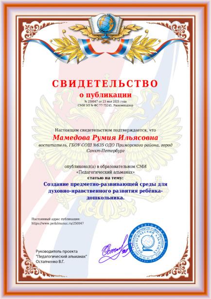 Свидетельство о публикации № 250047