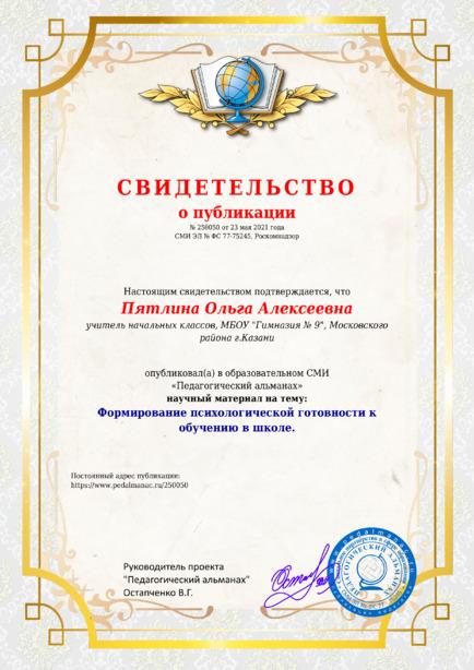 Свидетельство о публикации № 250050