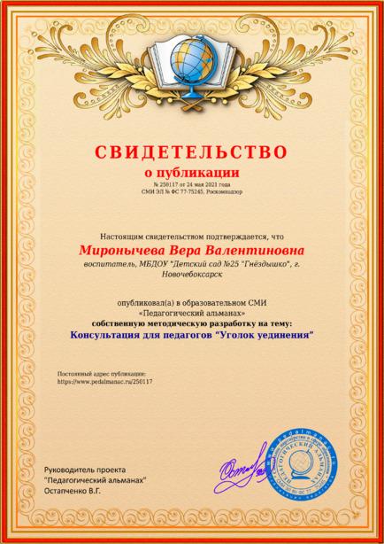 Свидетельство о публикации № 250117