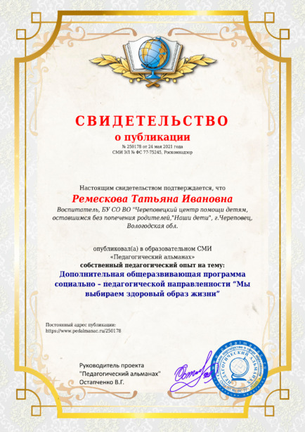 Свидетельство о публикации № 250178