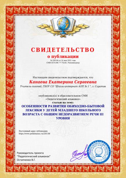 Свидетельство о публикации № 250184