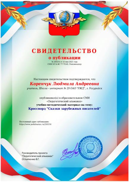 Свидетельство о публикации № 250214