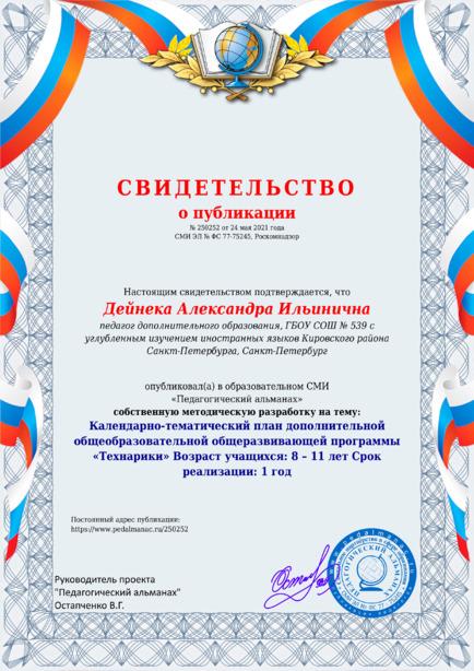Свидетельство о публикации № 250252