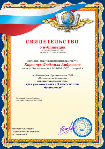 Свидетельство о публикации № 250333